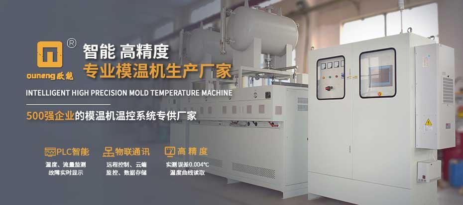 热压成型模温机厂家