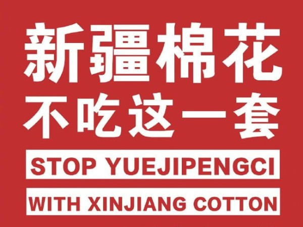 中国棉花很软,中国人很刚!中国制造必然崛起!