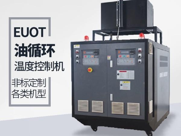 油循环温度控制机有哪些优势