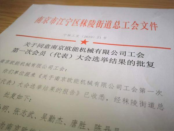 南京欧能机械有限公司工会成立