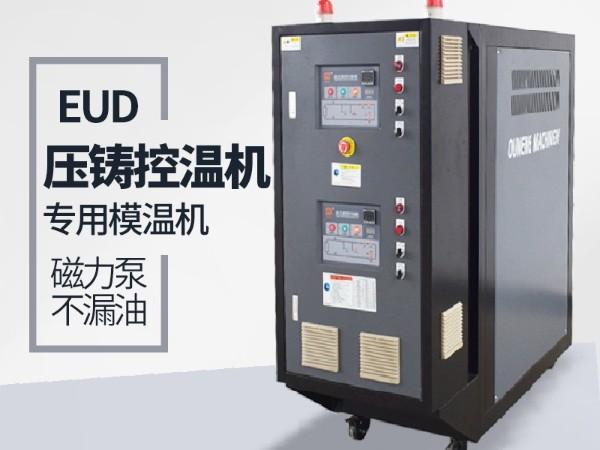 压铸模温机对压铸件成型的好处