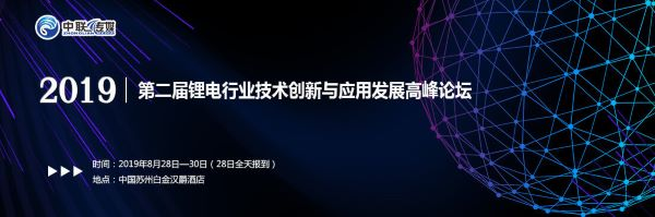 2019第二届锂电行业技术创新与应用发展高峰论坛