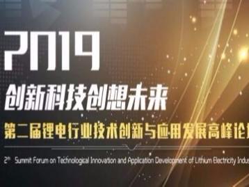 「欧能机械」邀您关注2019第二届锂电行业技术创新与应用发展高峰论坛