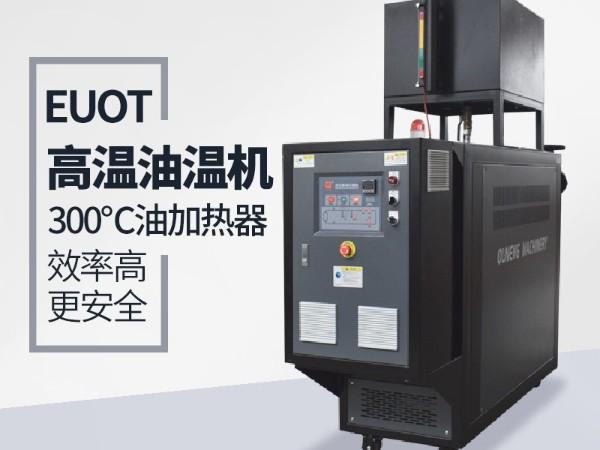 油温机在复合材料的优势