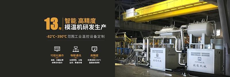 上海模温机厂家
