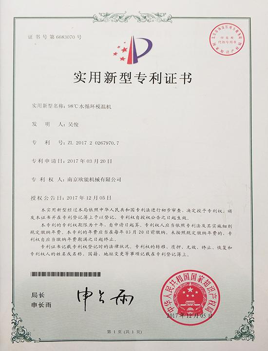 欧能机械:98℃水温机专利证书