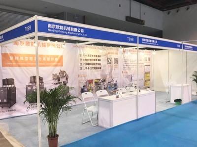 第3届广州复合材料及制品展览会,模温机厂家「欧能机械」参展啦!