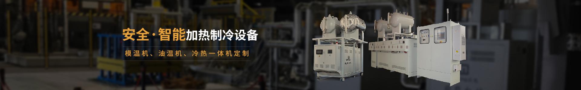安全智能模温机研发生产,模温机、油温机、冷热一体机定制