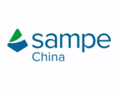 SAMPE中国2019年第十四届复合材料制品、原材料、模温机温控设备展会