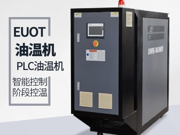 模温机工业流体控温