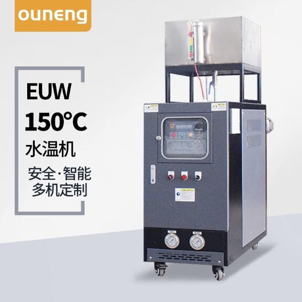 150℃高温水温机