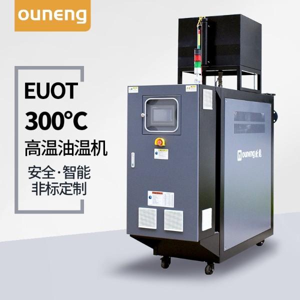 300度高温油温机