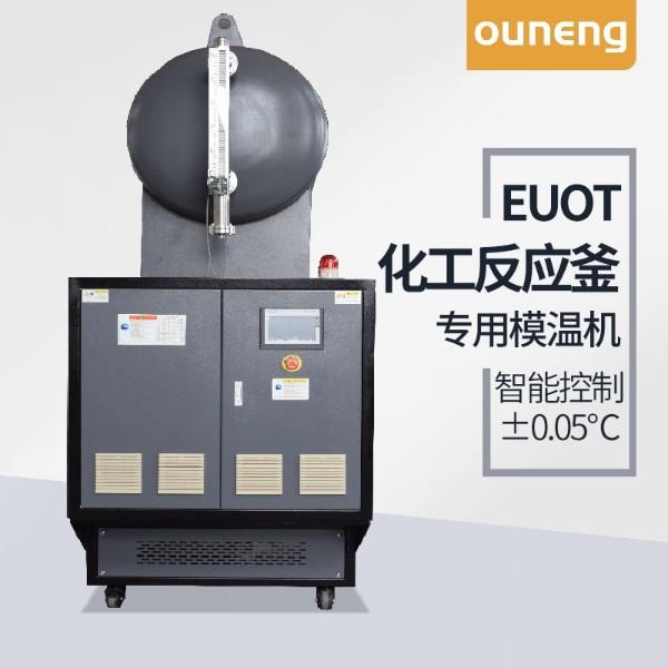 反应釜专用模温机