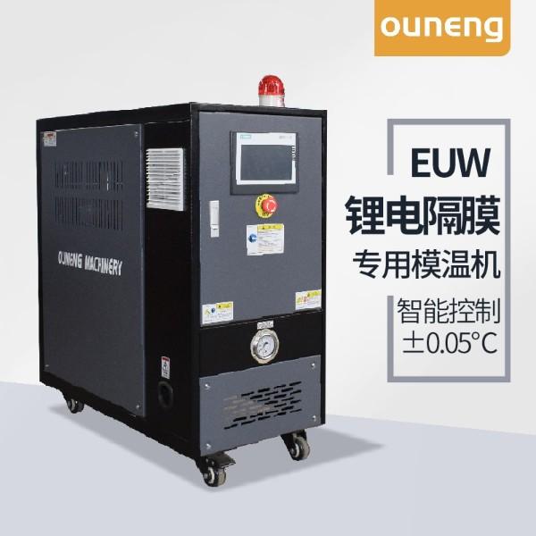 锂电池隔膜模温机