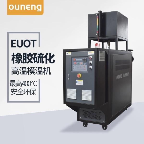 橡胶硫化模温机