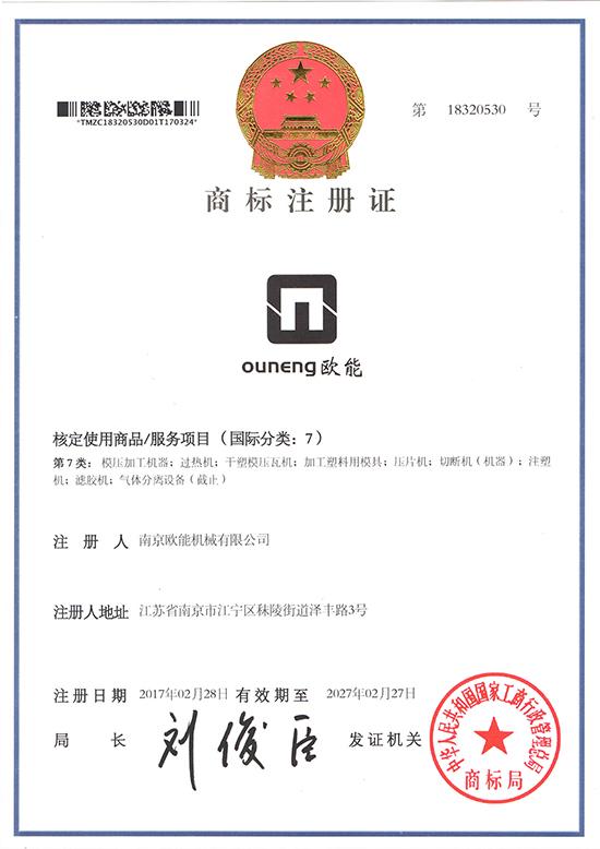 欧能机械:商标注册证