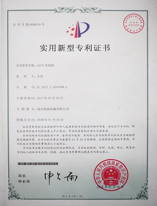 欧能机械:120℃水温机专利证书