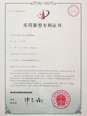 180℃高温水温机专利证书