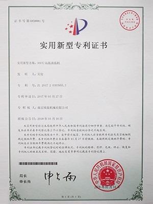 300℃高温油温机专利证书