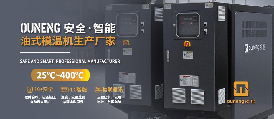 300度油式模温机厂家