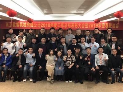 南京欧能机械有限公司2019年放假时间安排