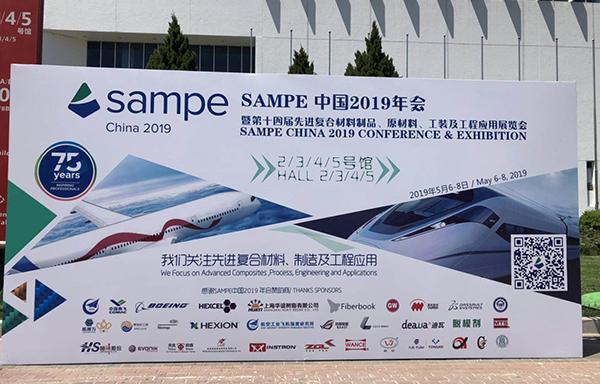 2019第十四届中国先进复合材料制品、原材料、工装及工程应用展览会