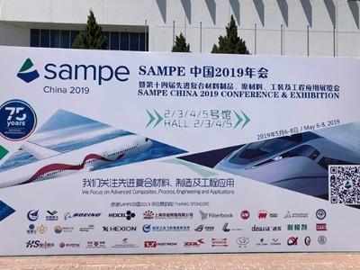 复合材料成型专用模温机厂家「欧能机械」邀您关注SAMPE中国2019年会