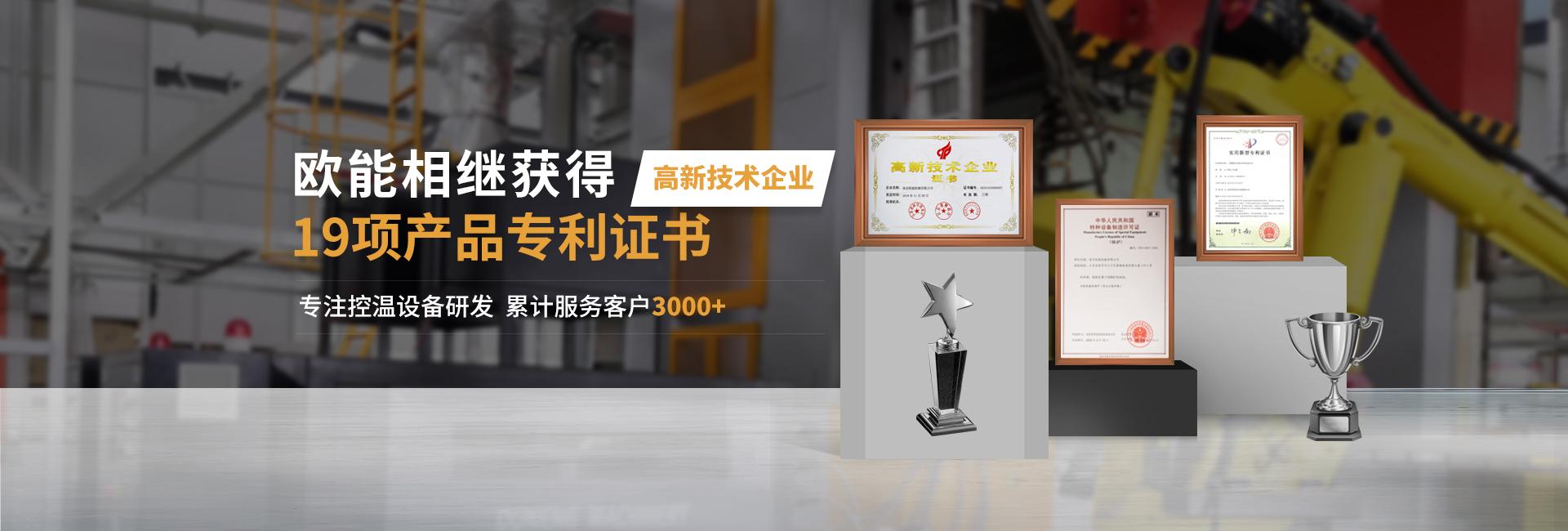 欧能荣获19项产品专利,13年专注控温设备研发,累计服务客户3000+