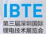 2019深圳锂电技术展11月4日开幕!你不来吗!