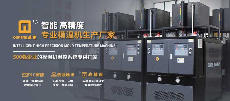 350度高温油温机厂家