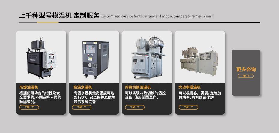 300度油式模温机订制