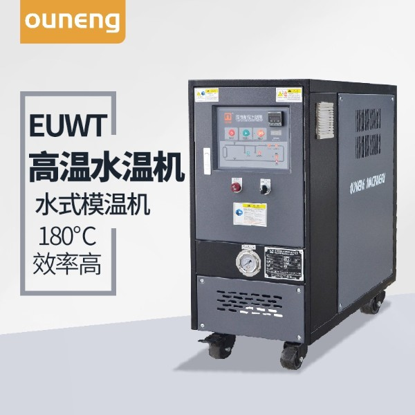 高温水温机