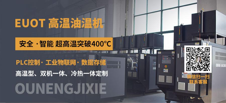 400度高温油温机