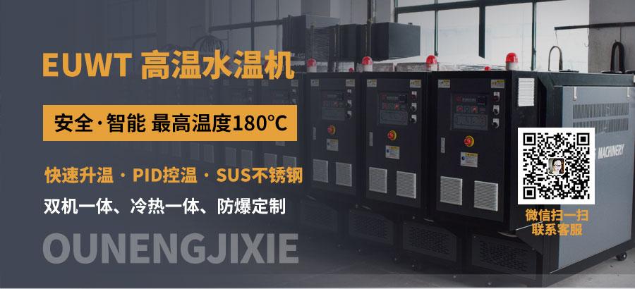 150℃高温水温机厂家
