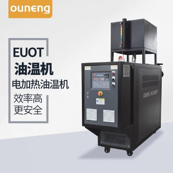 电加热油温机