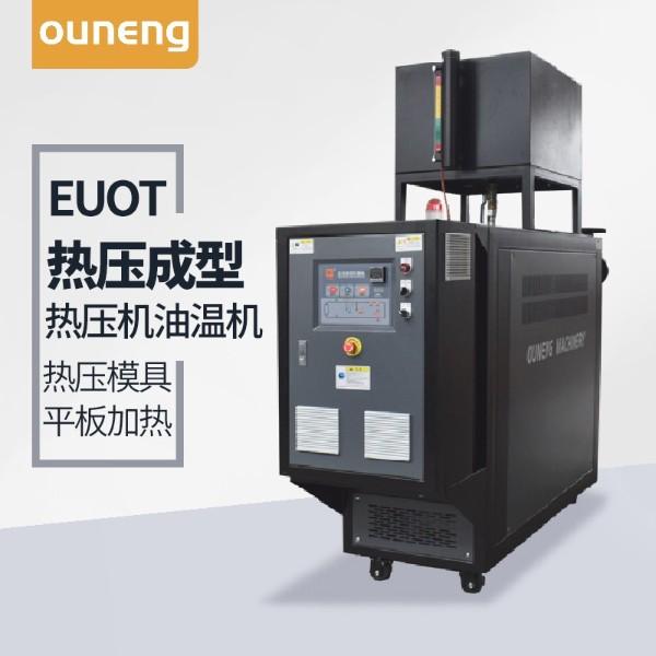 热压机油温机