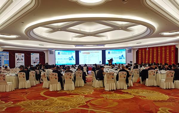 第七届中国ABS PS绿色产业峰会