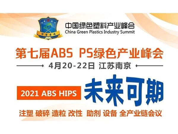 【2021年4月20—22日】第七届中国ABS PS绿色产业峰会在南京举办!