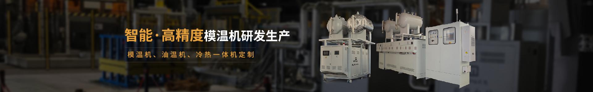 智能·高精度模温机研发生产,模温机、油温机、冷热一体机定制