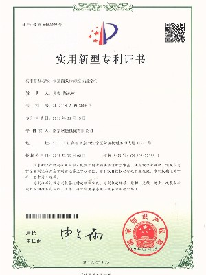 快速高效冷却控制温控机专利证书