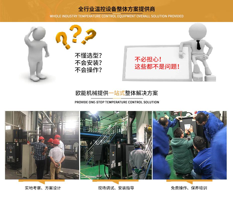 电加热油炉设备供应商