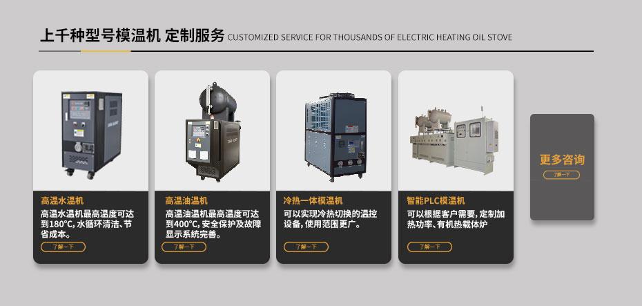 导热油电加热炉定制