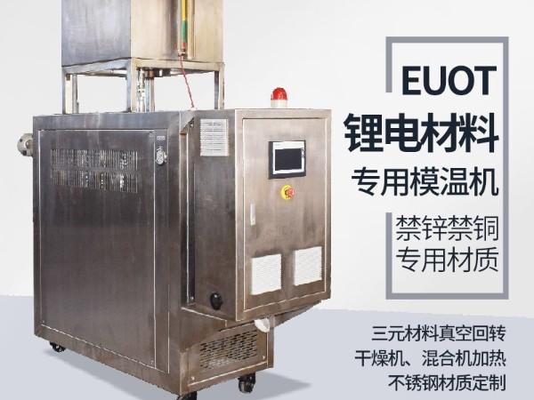 模温机在锂电行业的应用