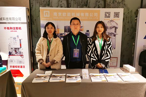 聚氨酯复合材料全产业链研讨会