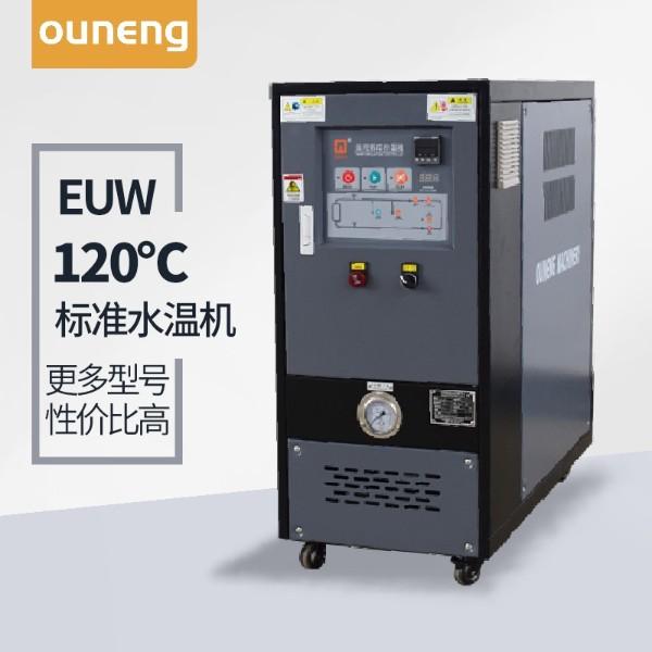 120℃水温机