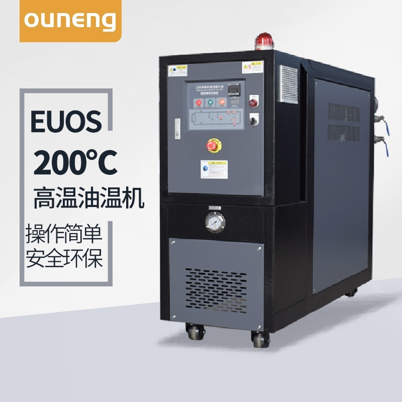 200度高温油温机