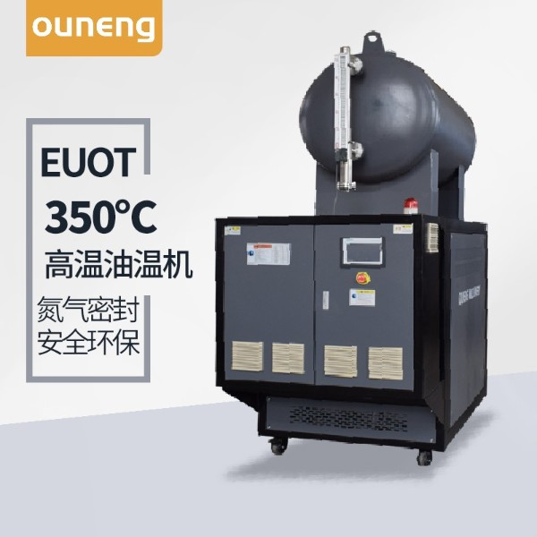 350度高温油温机