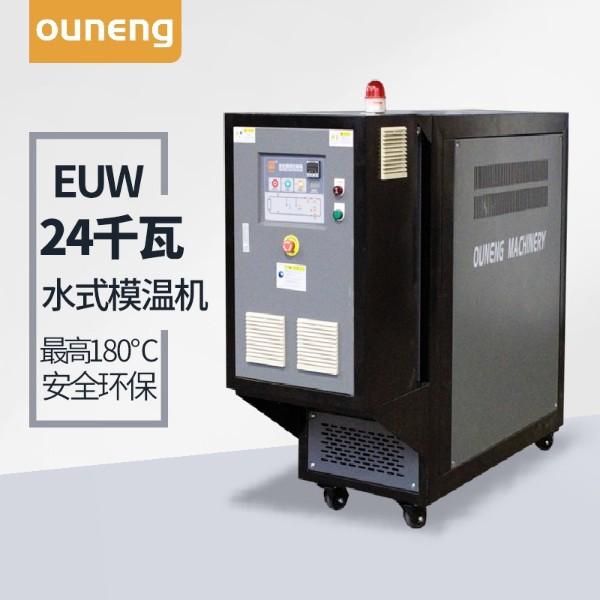 24千瓦水式模温机