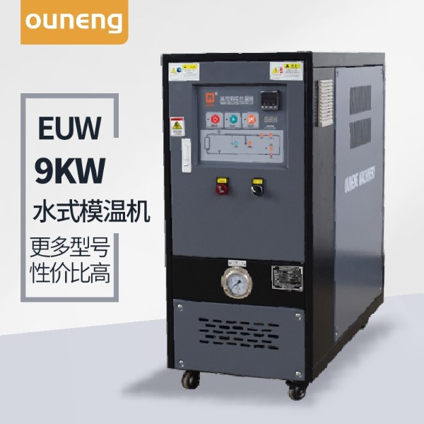 9kw水式模温机
